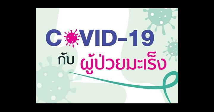 COVID-19 กับ ผู้ป่วยมะเร็ง