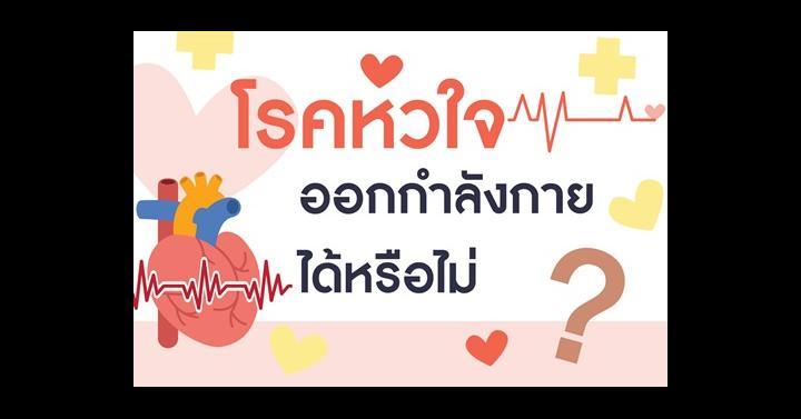 เป็นโรคหัวใจออกกำลังกายได้หรือไม่?