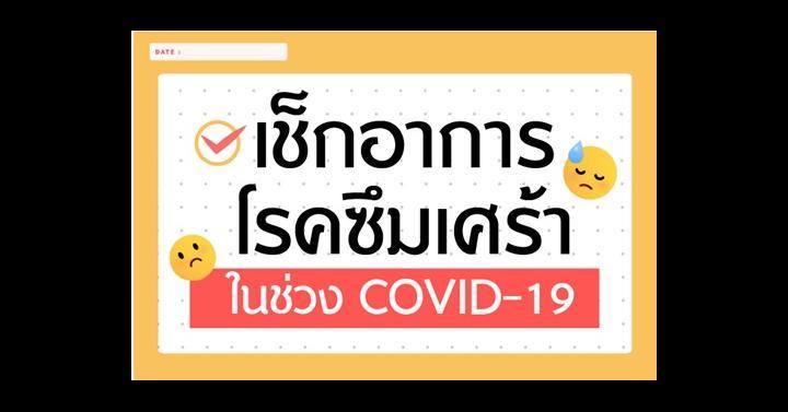 เช็กอาการโรคซึมเศร้าในช่วง COVID-19