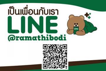 ขอเชิญร่วมกิจกรรมเปิดตัว Line เพื่อสุขภาพ