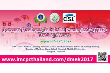 Descemet Membrane Endothelial Keratoplasty (DMEK) Training Course
