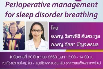 ขอเชิญร่วมฟัง Perioperative management for sleep disorder breathing.