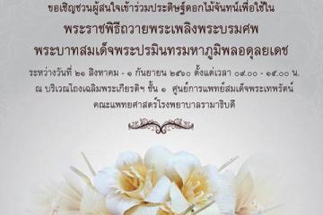 ขอเชิญชวนผู้สนใจเข้าร่วมประดิษฐ์ดอกไม้จันทน์