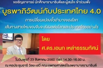 ขอเชิญเข้าร่วมฟัง บูรพาภิวัฒน์กับประเทศไทย 4.0