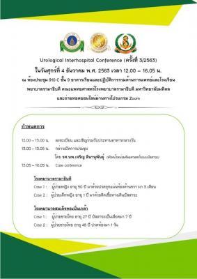 Urology Interhospital Conference