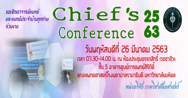Chief's Conference 2563